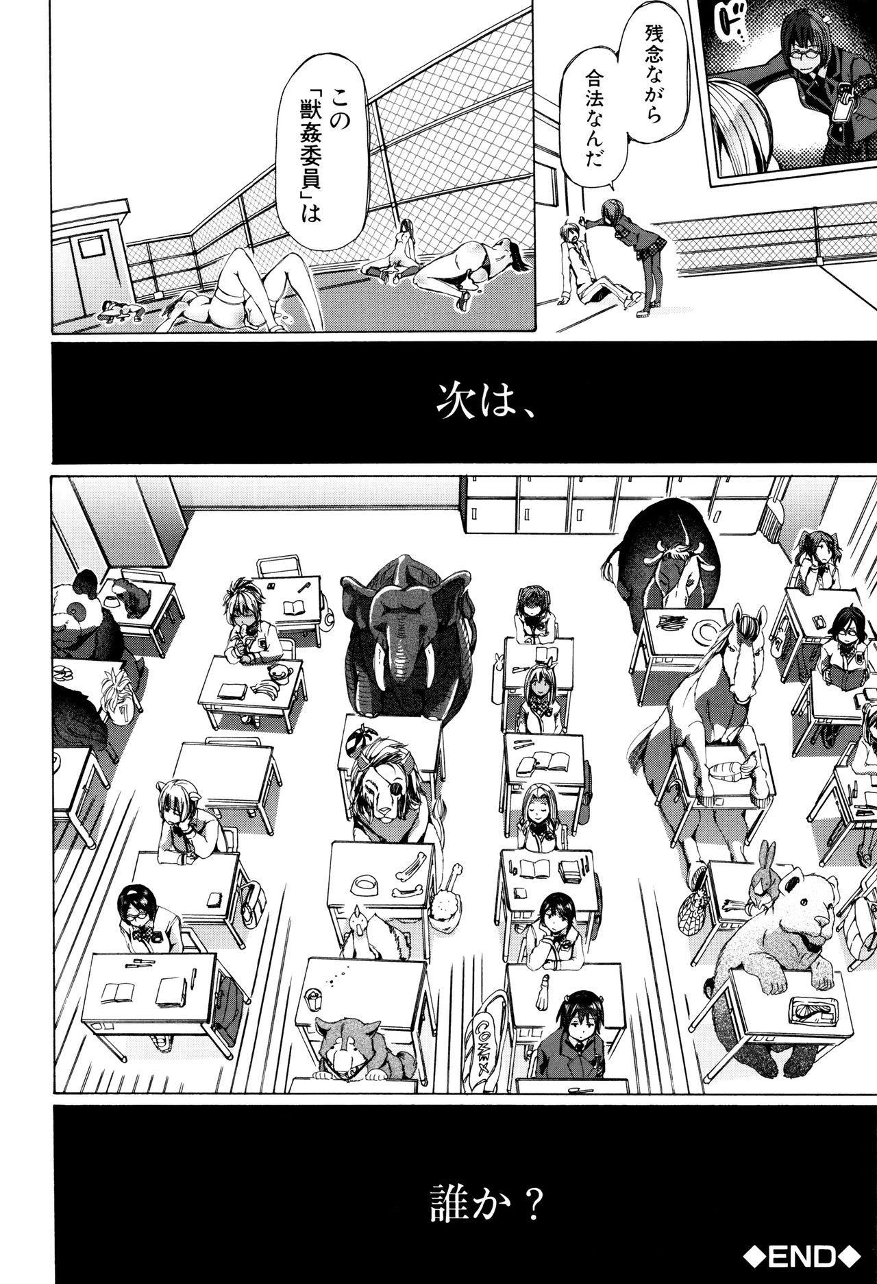 Juukan Kyoushitsu - Bestiality Class 56