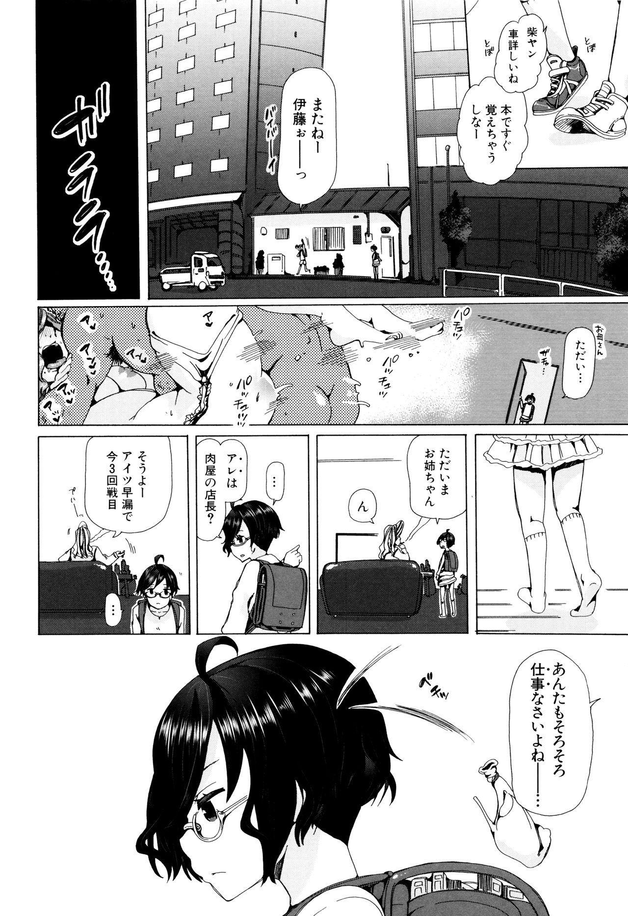 Juukan Kyoushitsu - Bestiality Class 88