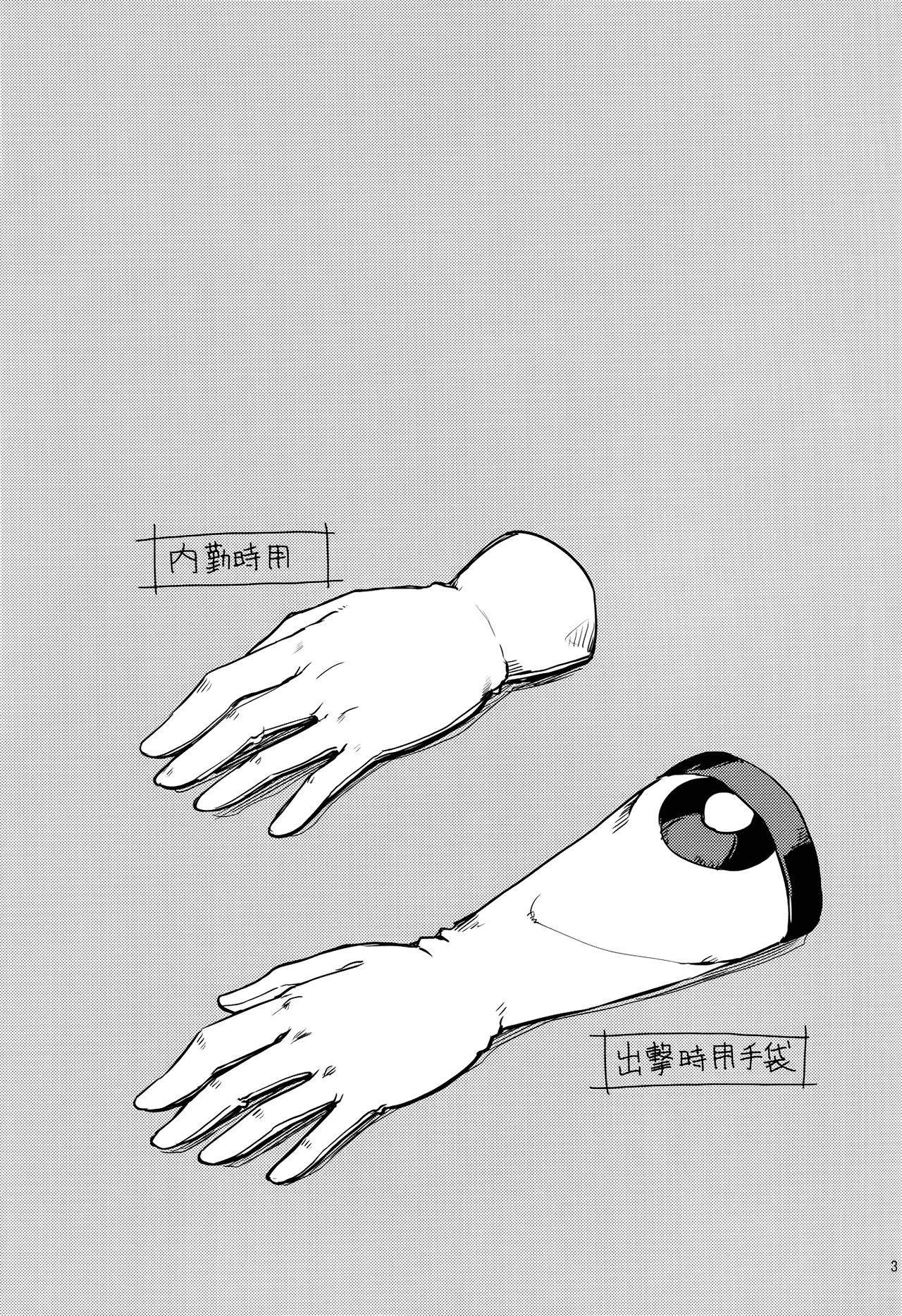 Teitoku wa Doushite mo Noshiro to H ga Shitai!! 1