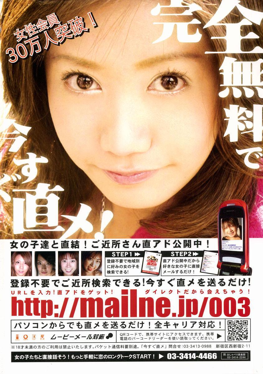COMIC MUJIN 2005-07 1