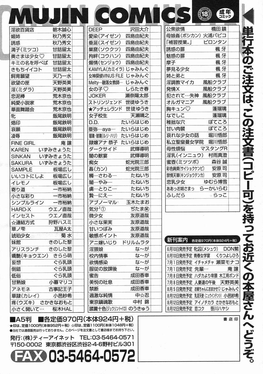 COMIC MUJIN 2005-07 637