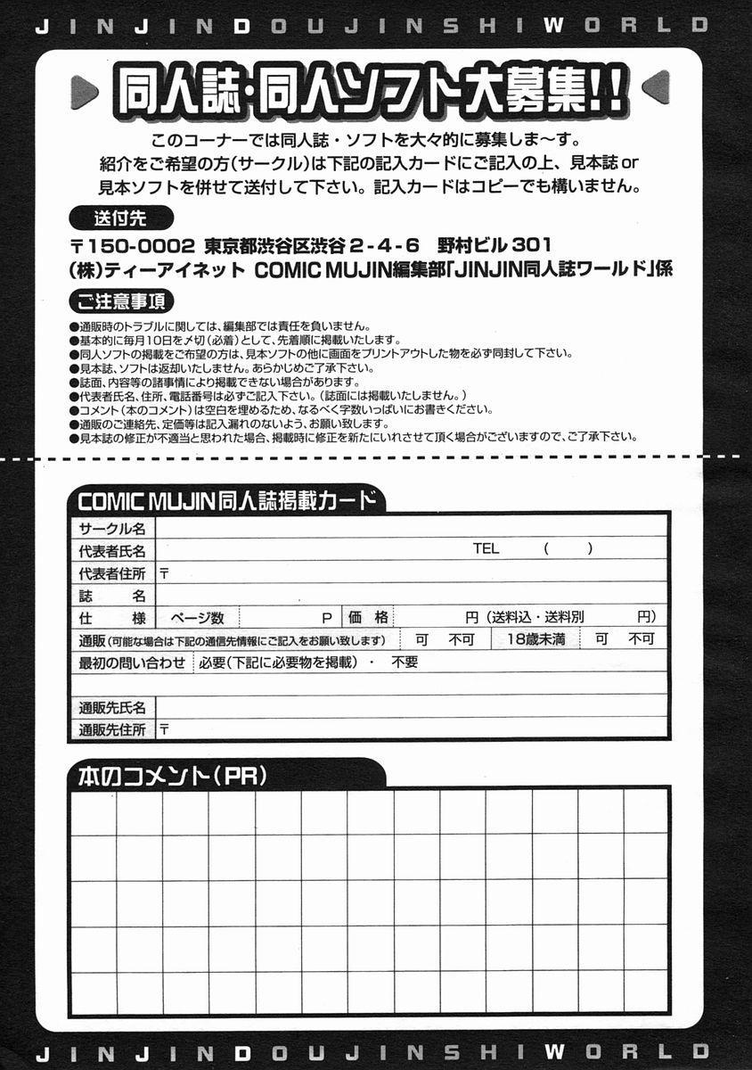 COMIC MUJIN 2005-07 640