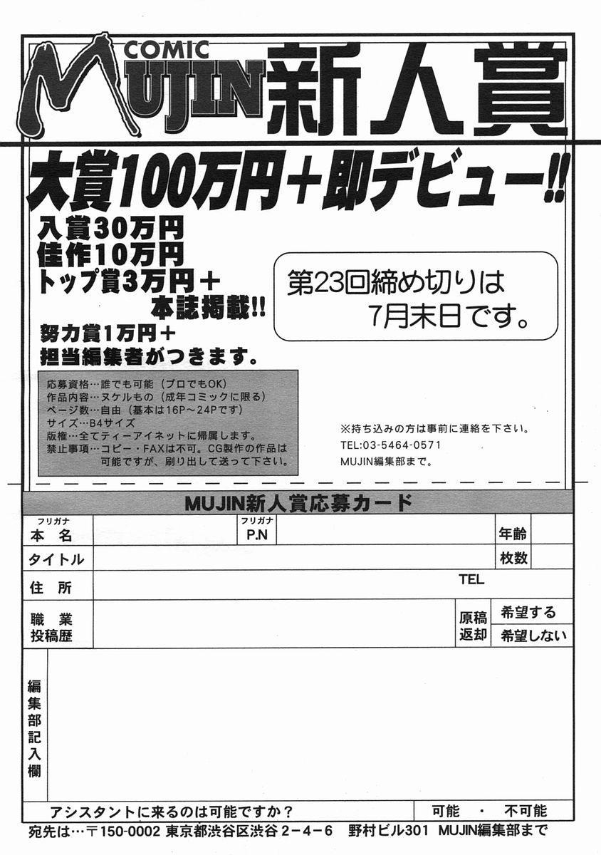 COMIC MUJIN 2005-07 645