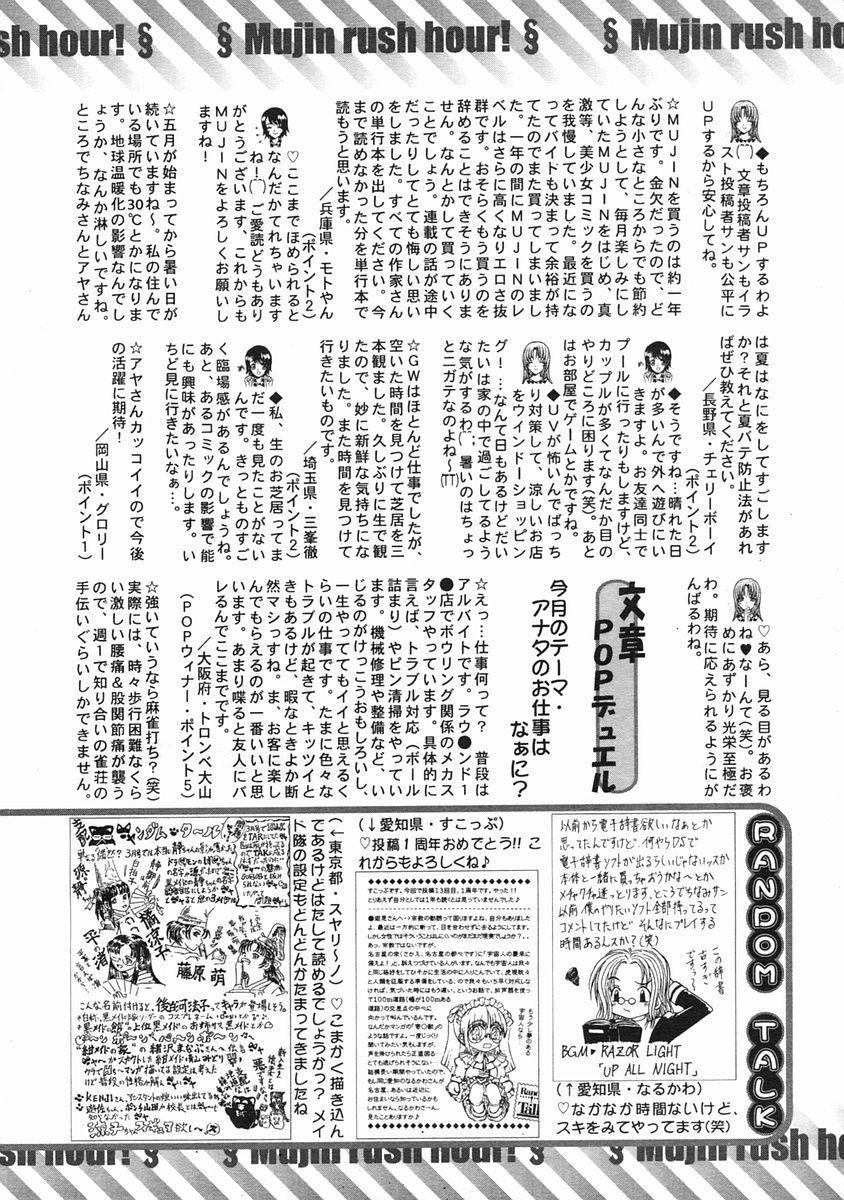 COMIC MUJIN 2005-07 649