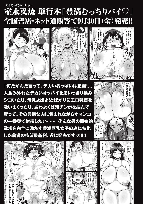 COMIC Masyo 2016-10 119