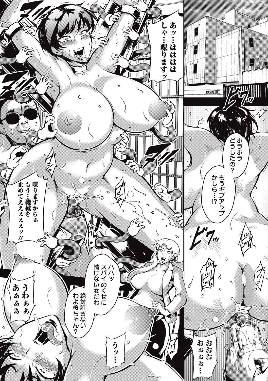 COMIC Masyo 2016-10 121