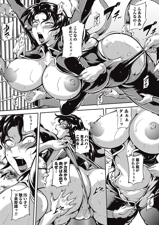 COMIC Masyo 2016-10 132