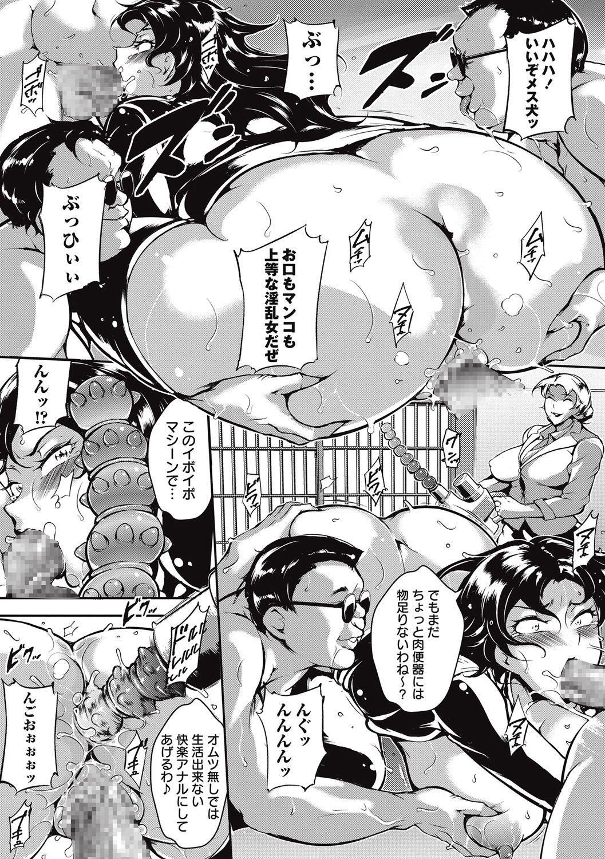 COMIC Masyo 2016-10 138