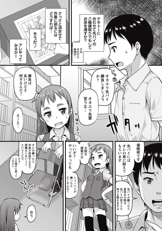 COMIC Masyo 2016-10 167