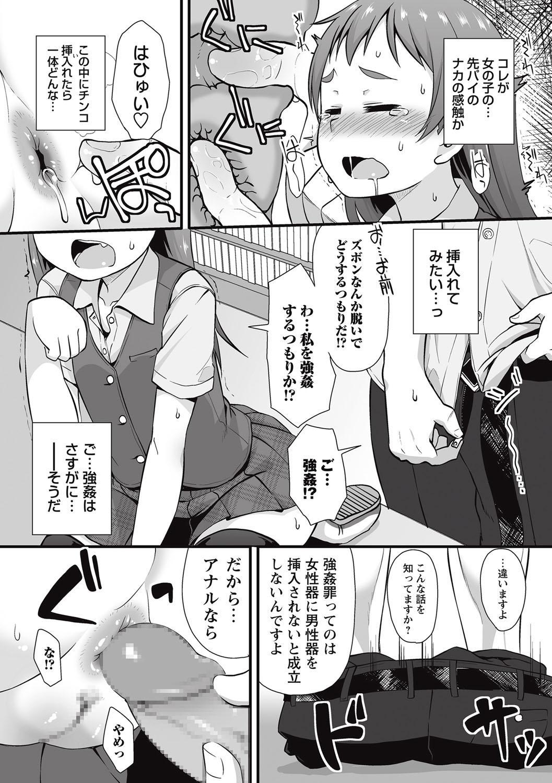 COMIC Masyo 2016-10 174