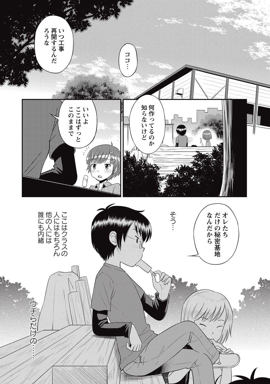 COMIC Masyo 2016-10 19