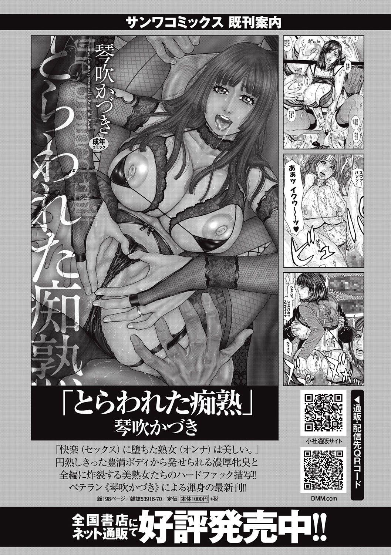COMIC Masyo 2016-10 204