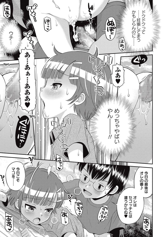 COMIC Masyo 2016-10 23