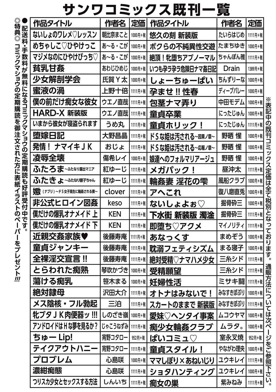 COMIC Masyo 2016-10 276