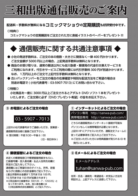COMIC Masyo 2016-10 277