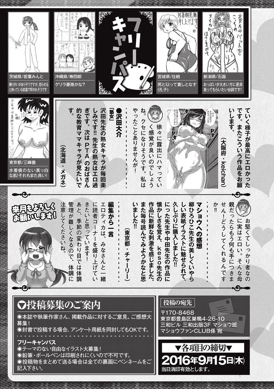 COMIC Masyo 2016-10 279