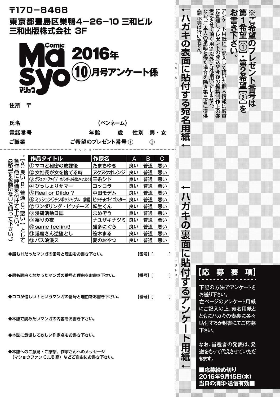 COMIC Masyo 2016-10 281