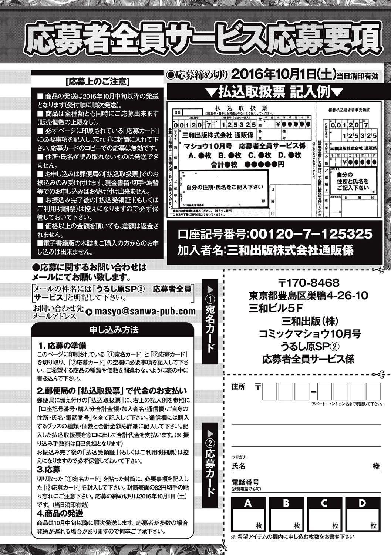 COMIC Masyo 2016-10 284