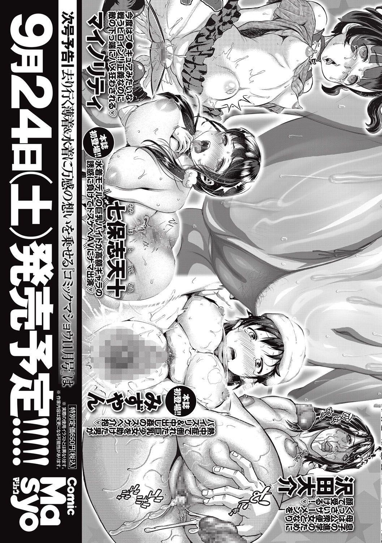 COMIC Masyo 2016-10 287