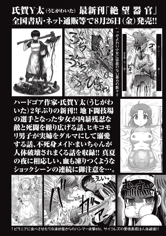COMIC Masyo 2016-10 32
