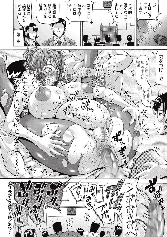 COMIC Masyo 2016-10 52