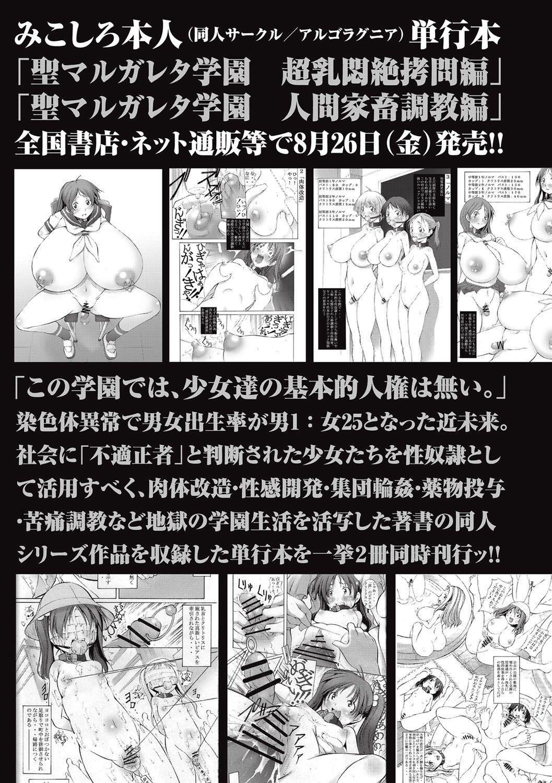 COMIC Masyo 2016-10 53
