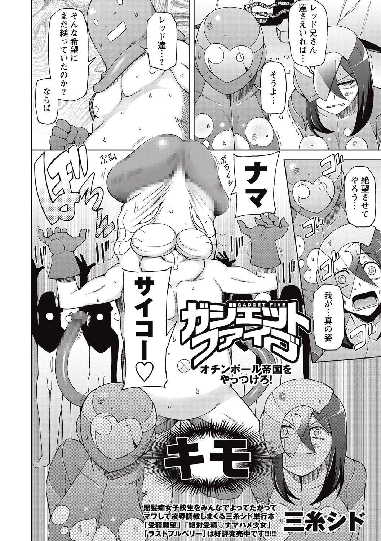 COMIC Masyo 2016-10 56