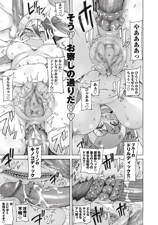 COMIC Masyo 2016-10 67