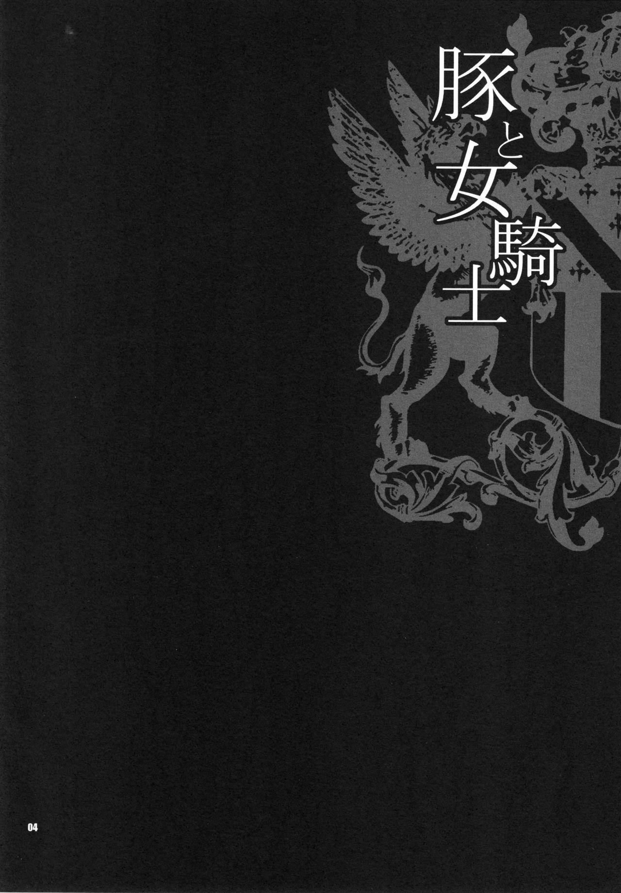 Yukiyanagi no Hon 38 Buta to Onnakishi 2 - Onnakishi wa Elf Shounen ga Okiniiri 2