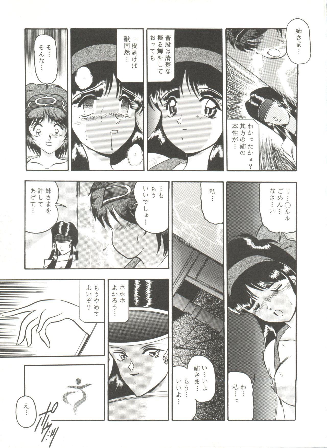 Doujin Anthology Bishoujo a La Carte 6 117