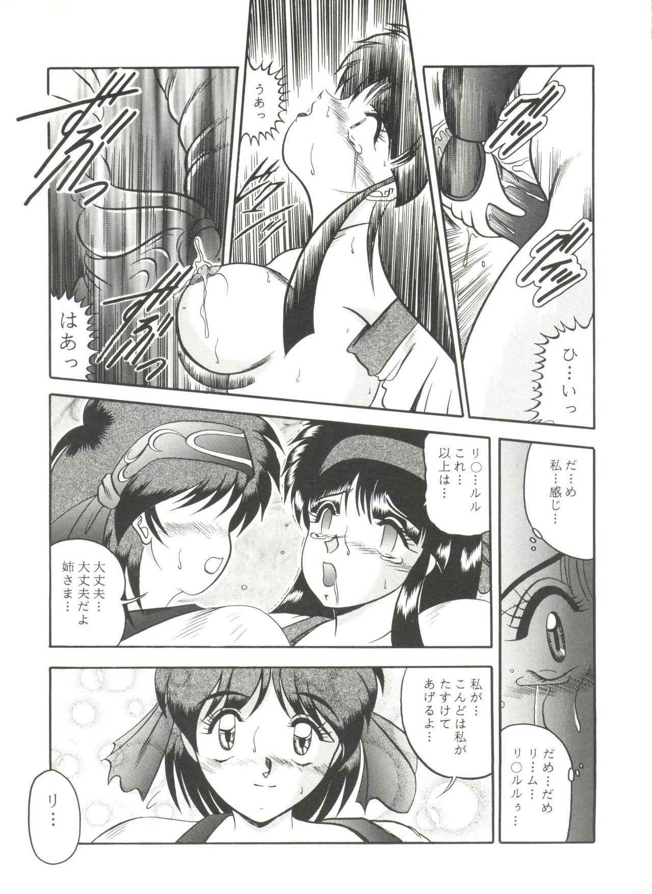 Doujin Anthology Bishoujo a La Carte 6 139
