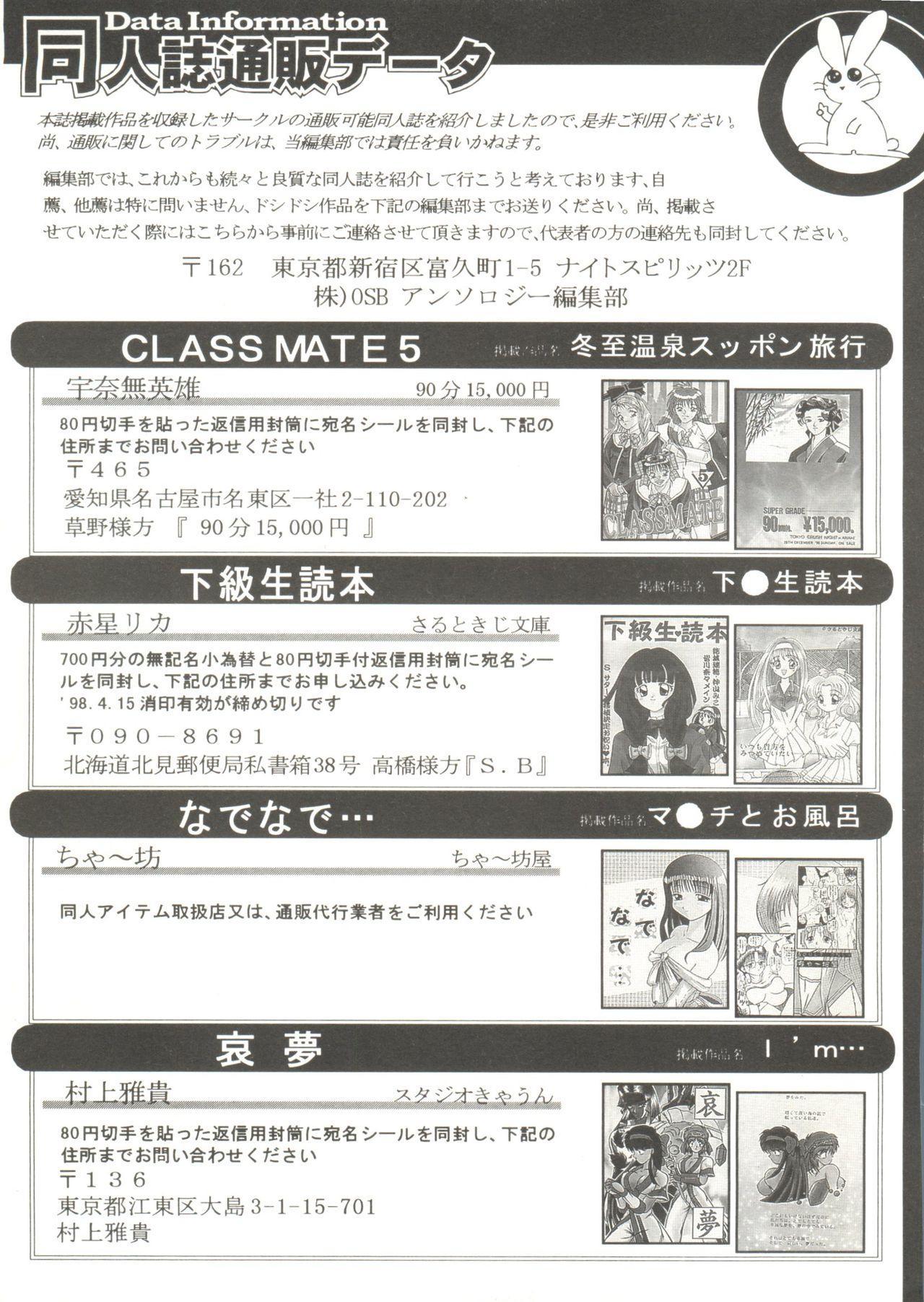 Doujin Anthology Bishoujo a La Carte 6 145