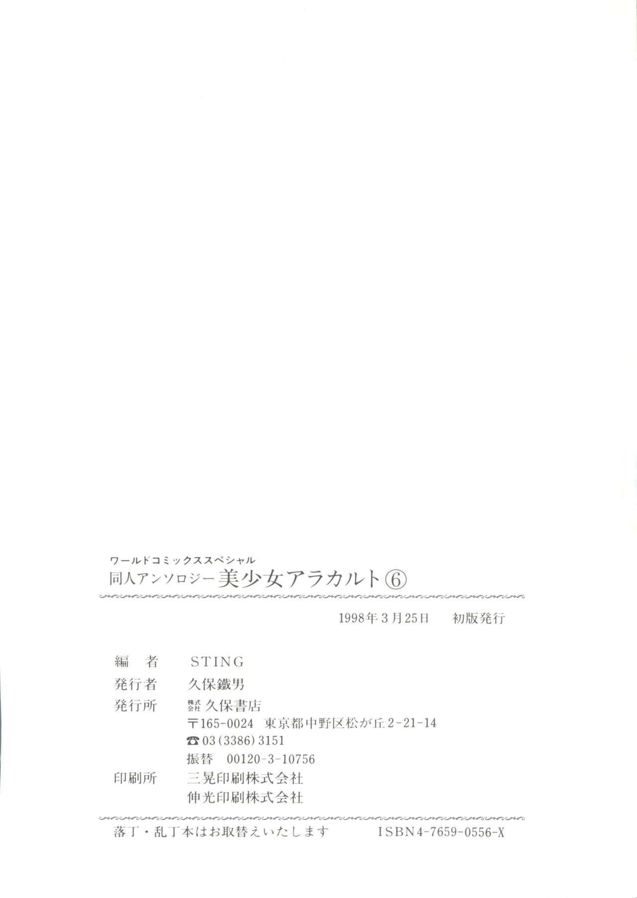 Doujin Anthology Bishoujo a La Carte 6 146
