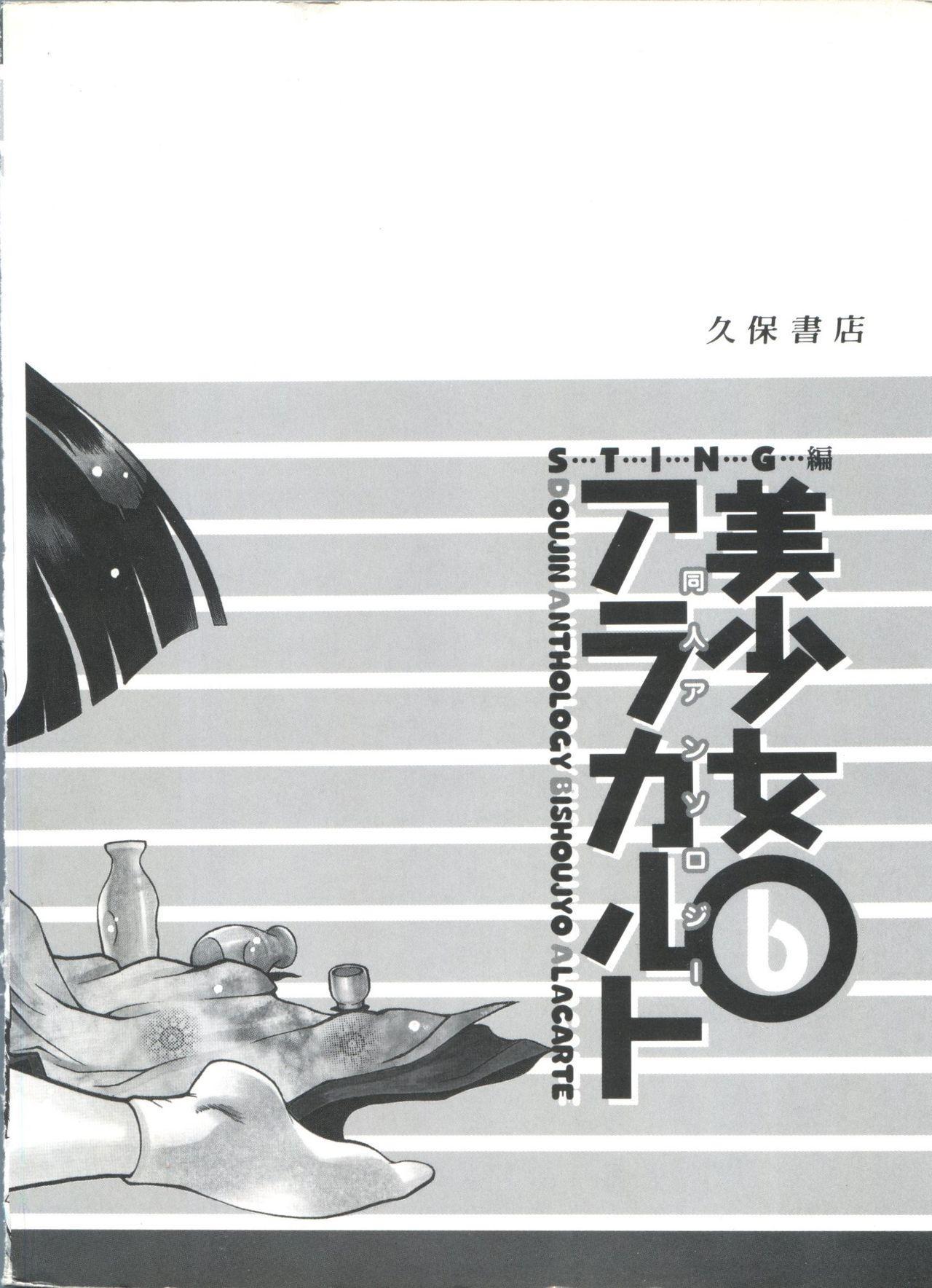 Doujin Anthology Bishoujo a La Carte 6 147