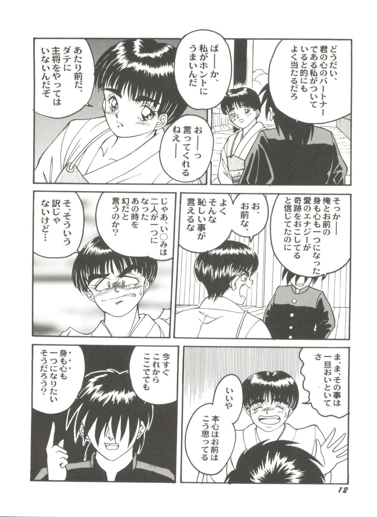 Doujin Anthology Bishoujo a La Carte 6 15
