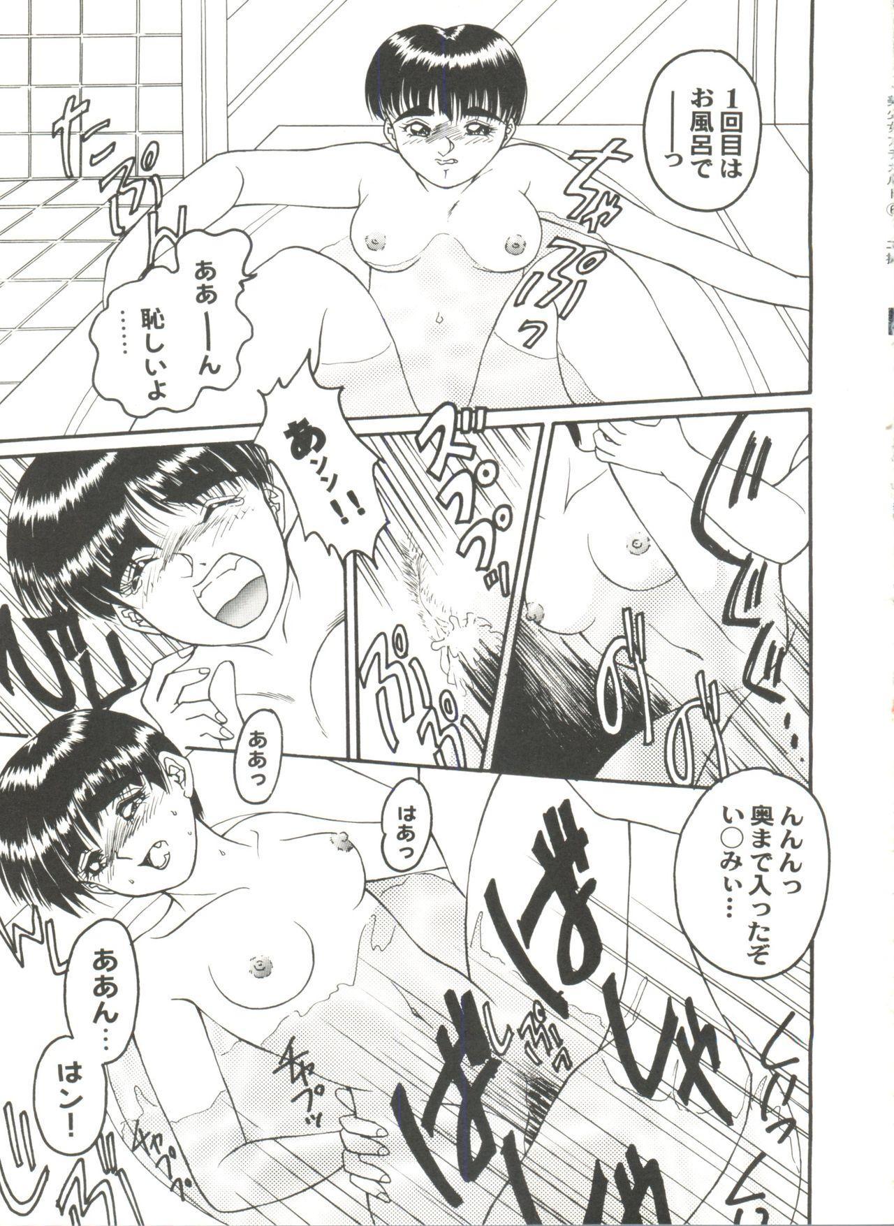 Doujin Anthology Bishoujo a La Carte 6 20