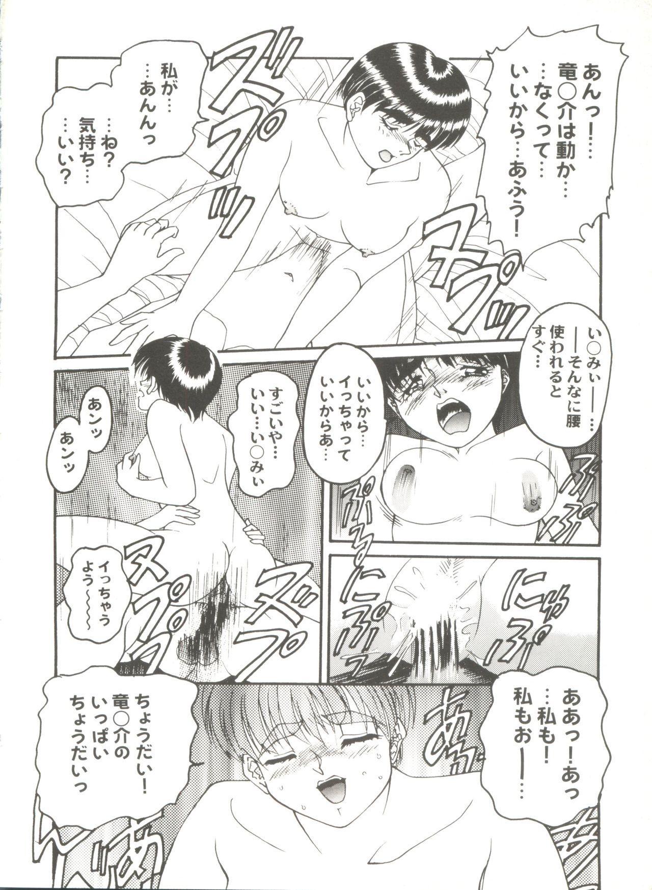 Doujin Anthology Bishoujo a La Carte 6 25