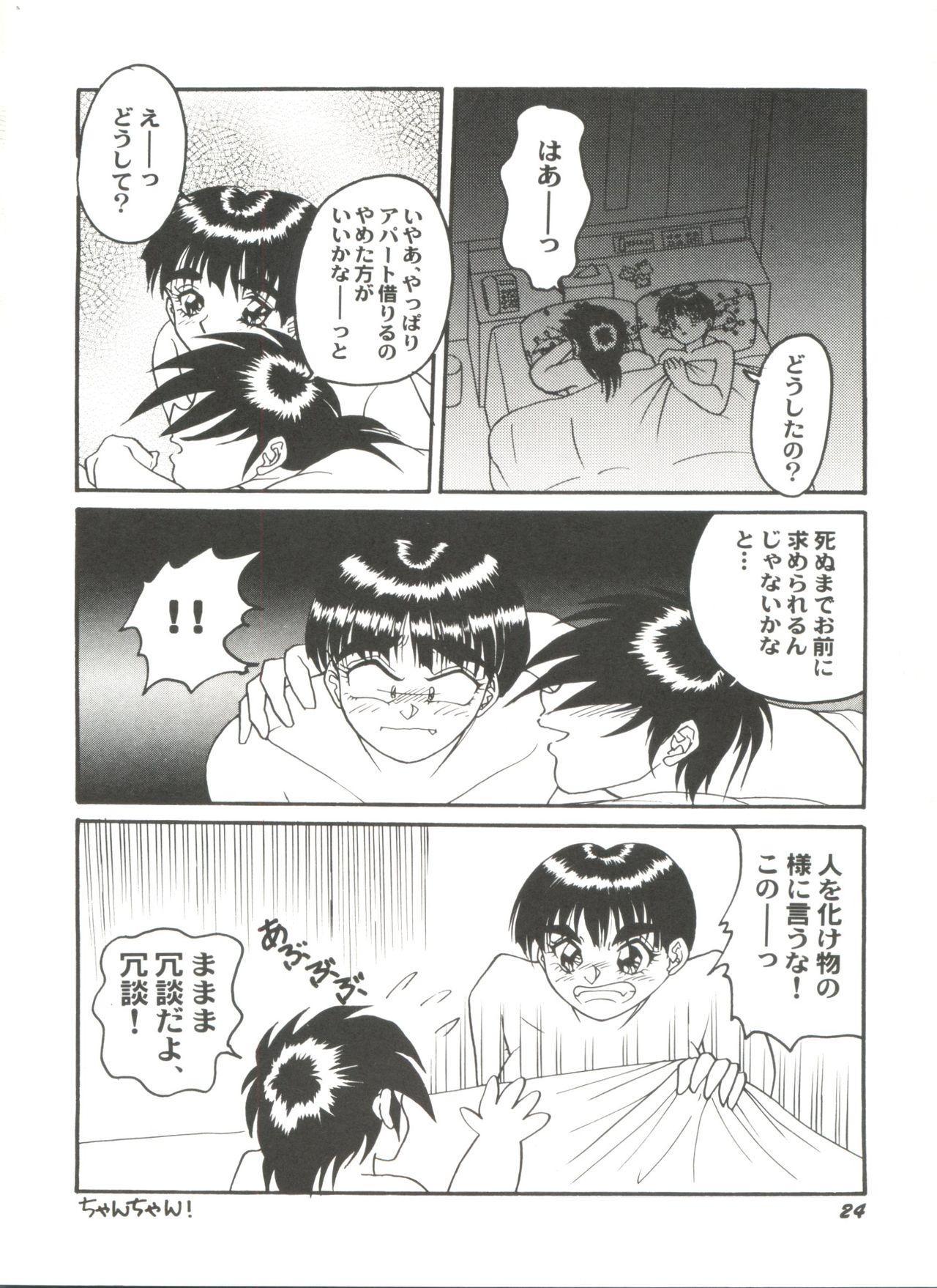Doujin Anthology Bishoujo a La Carte 6 27
