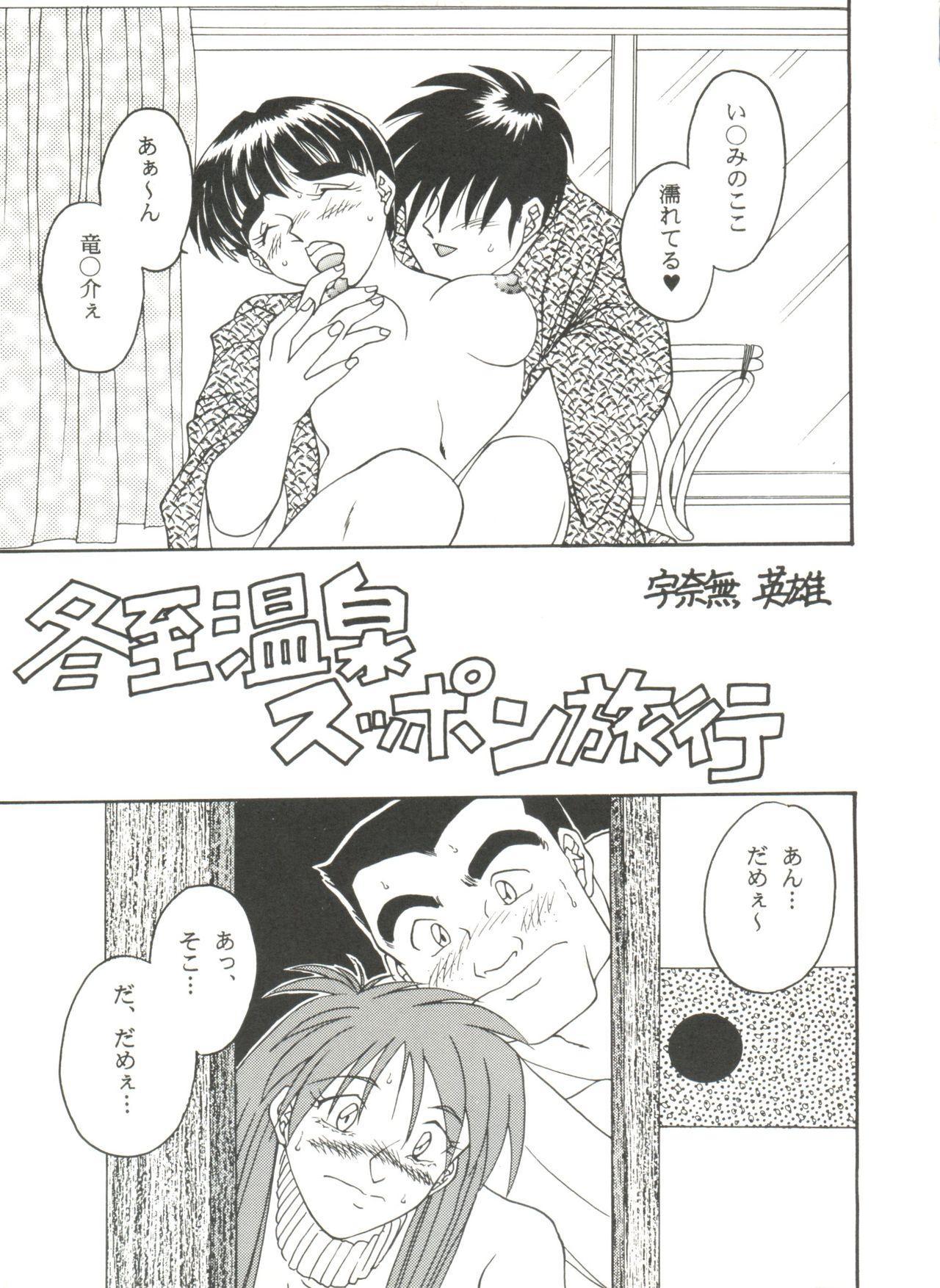 Doujin Anthology Bishoujo a La Carte 6 28