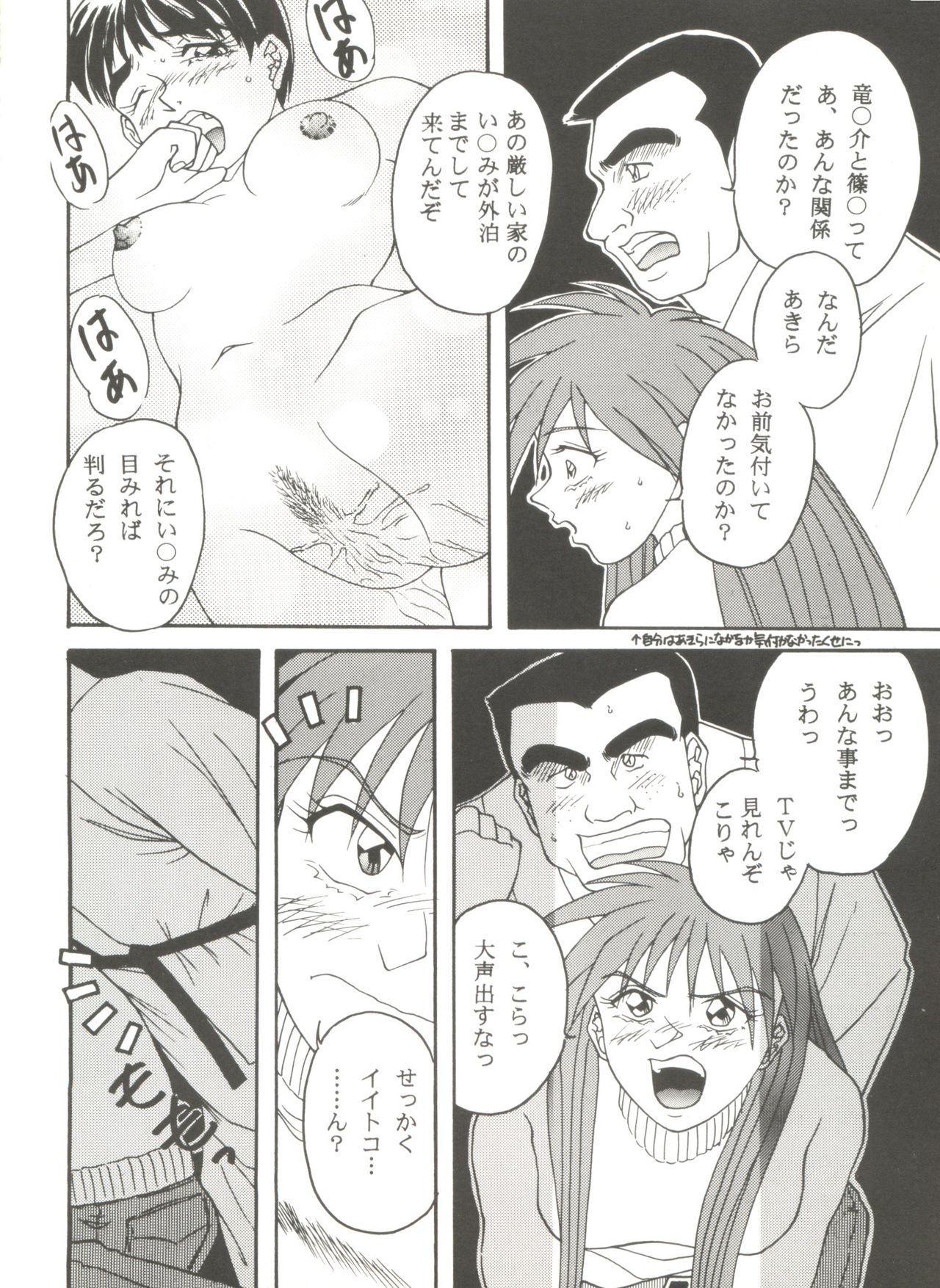Doujin Anthology Bishoujo a La Carte 6 29