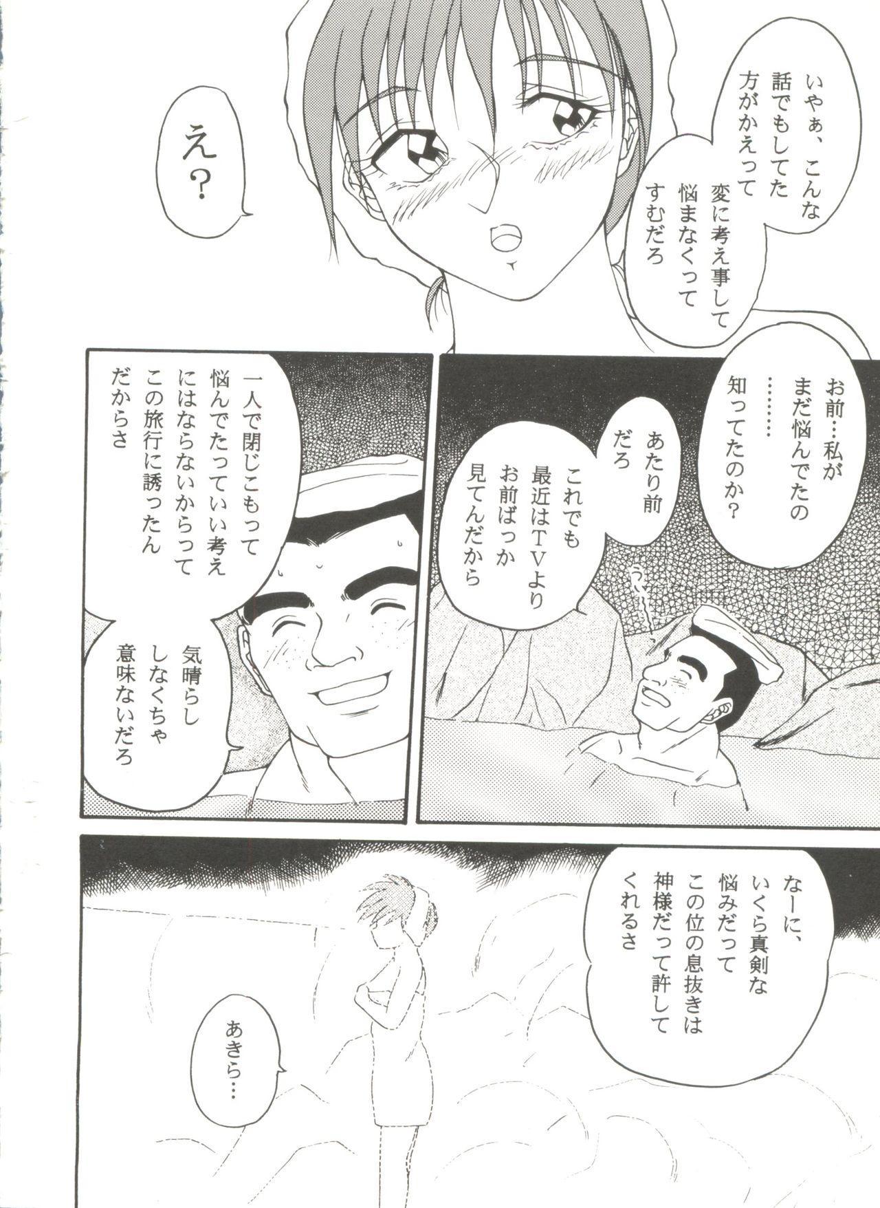 Doujin Anthology Bishoujo a La Carte 6 33