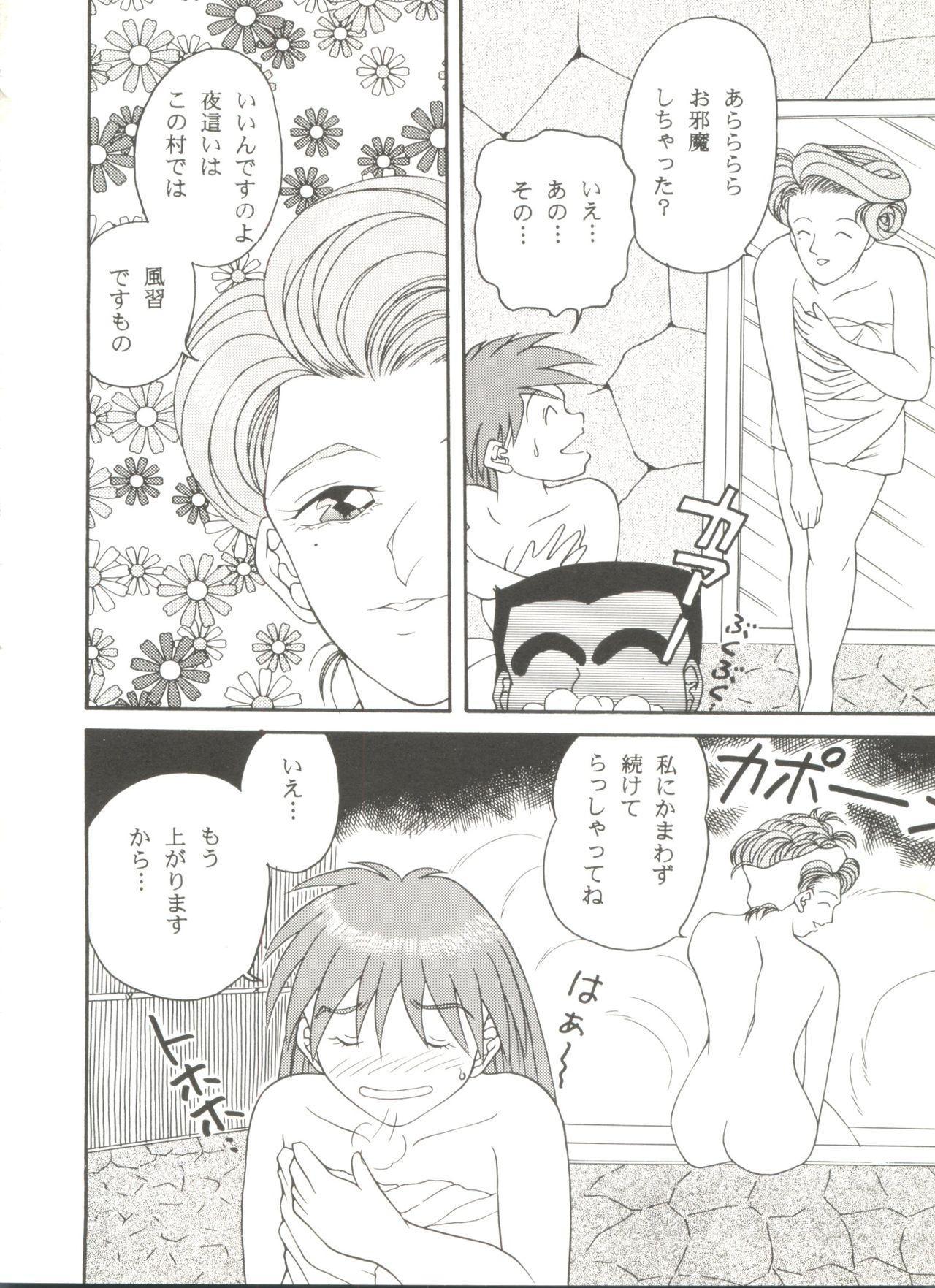Doujin Anthology Bishoujo a La Carte 6 43