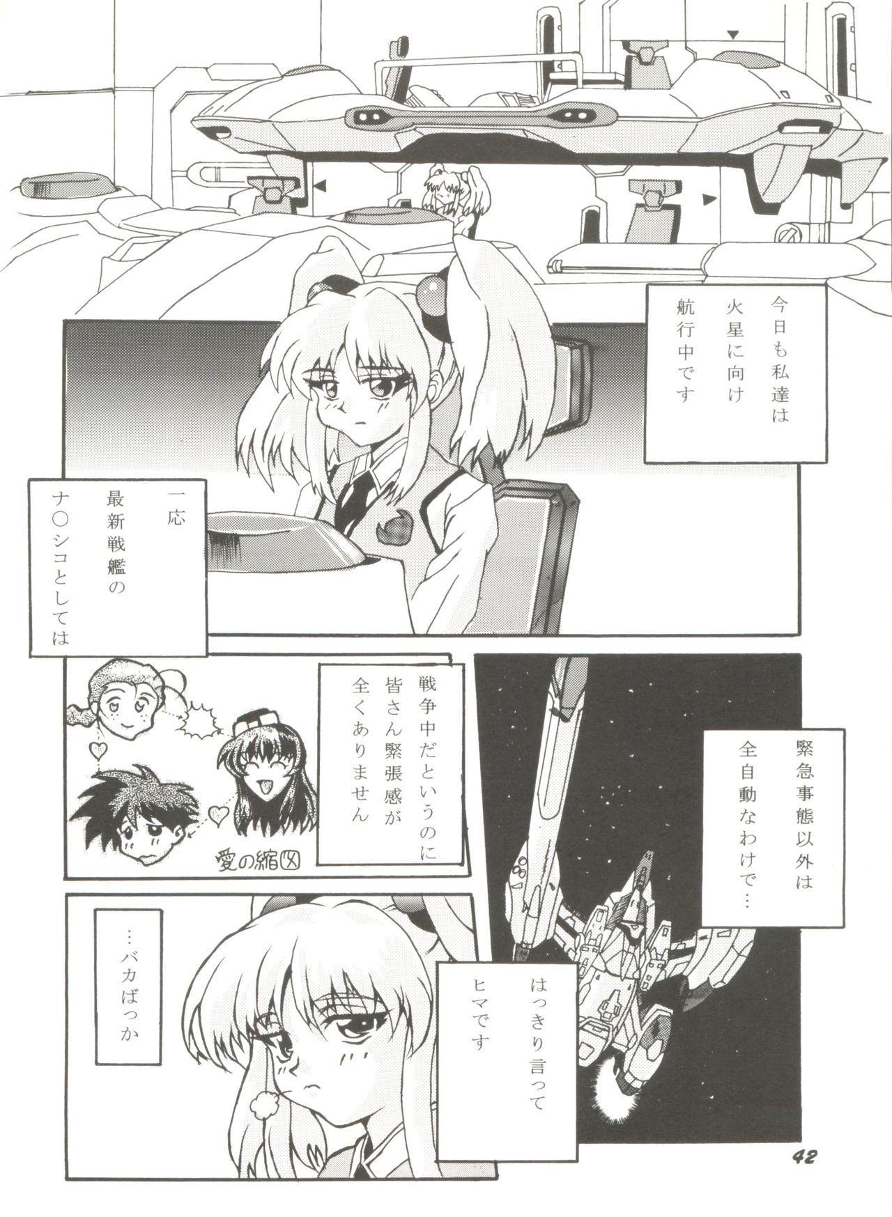 Doujin Anthology Bishoujo a La Carte 6 45
