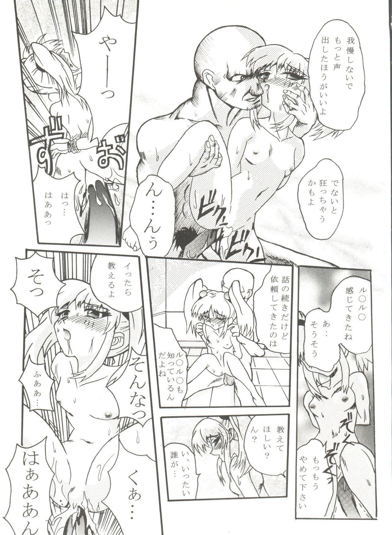 Doujin Anthology Bishoujo a La Carte 6 58