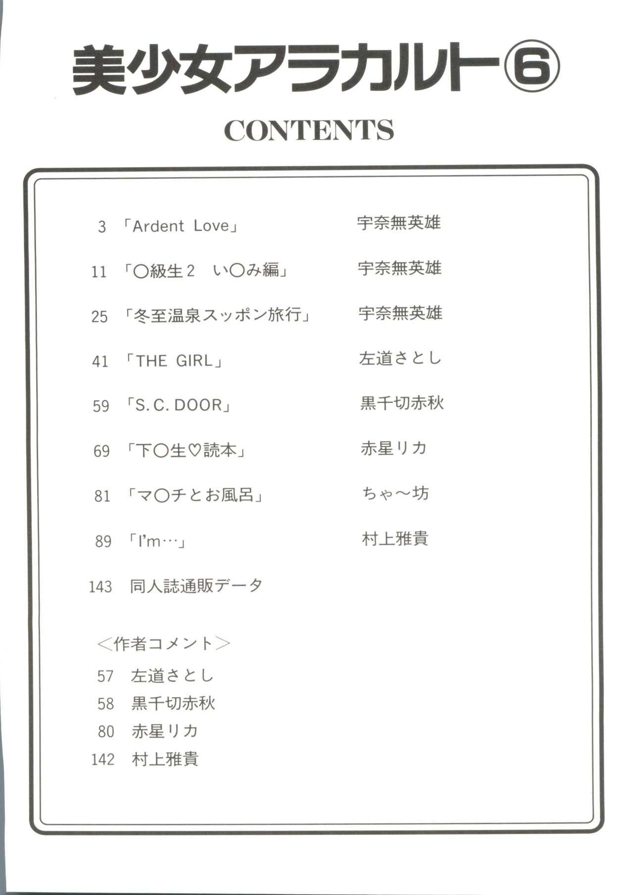 Doujin Anthology Bishoujo a La Carte 6 5