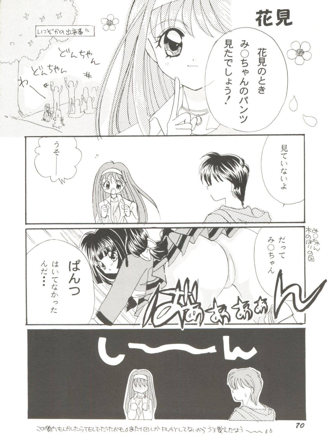 Doujin Anthology Bishoujo a La Carte 6 73