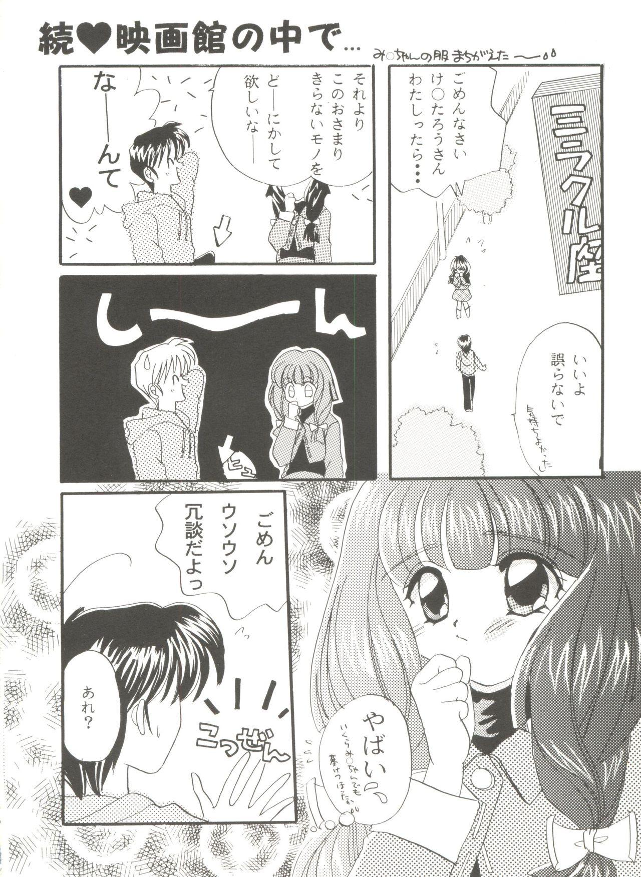 Doujin Anthology Bishoujo a La Carte 6 75