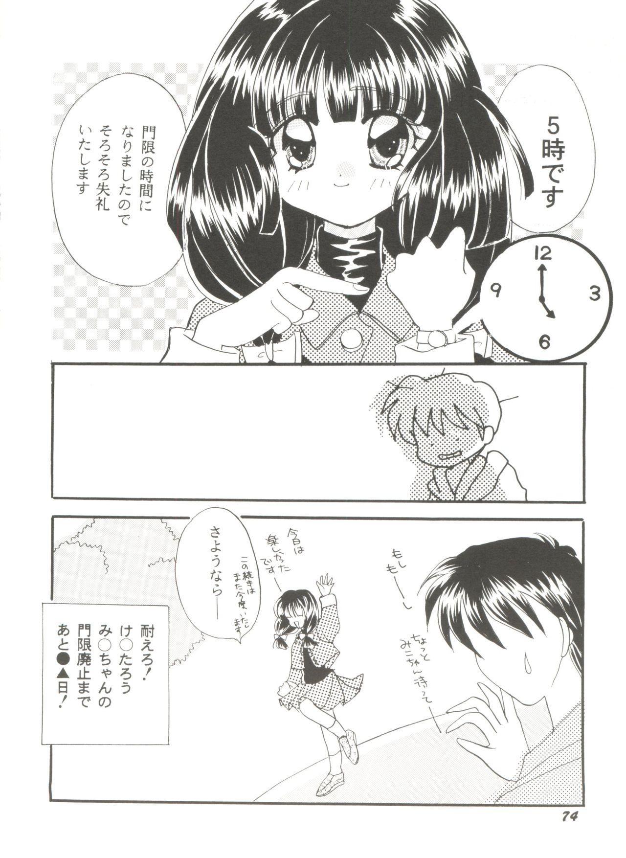 Doujin Anthology Bishoujo a La Carte 6 77