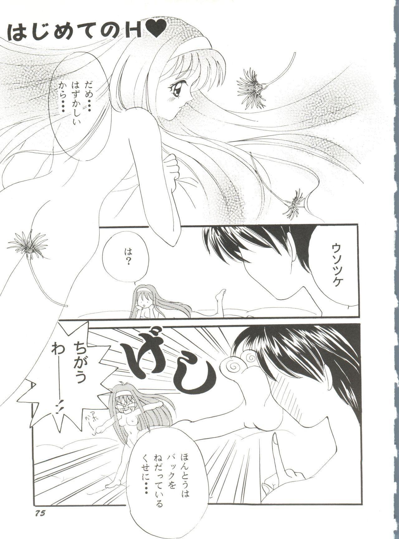 Doujin Anthology Bishoujo a La Carte 6 78