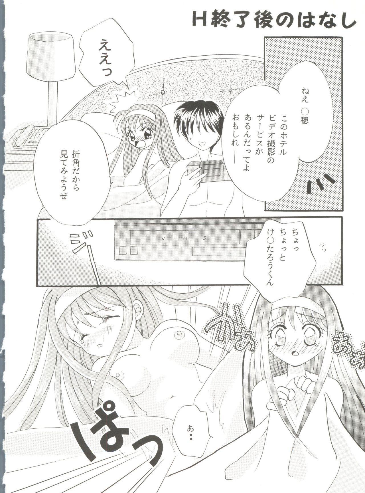 Doujin Anthology Bishoujo a La Carte 6 79